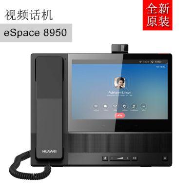 华为(HUAWEI) eSpace8950高清可视电话机降价啦!!!