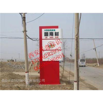 陕西美丽乡村村牌,西安美丽乡村导视牌制作厂