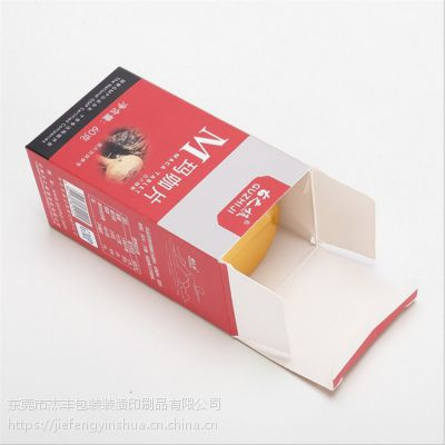 东莞杰丰包装印刷厂 白卡纸盒订制医药品保健品包装盒定做 彩色盒子厂家