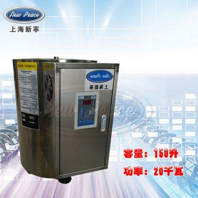 上海新宁NP150-20储水式电热水器150L/20千瓦热水器
