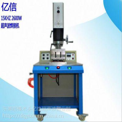 供应深圳手机咪壳超声波焊接机 超声波焊接机