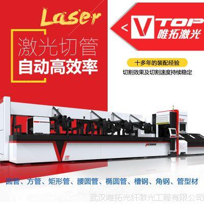 激光切管机 全自动管材切割机 适用各类金属管型加工 金运唯拓激光