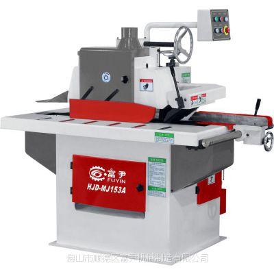 MJ153A木工单片锯 木工锯 富尹机械