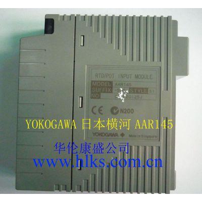 供应AAR145-S00输入模块日本横河