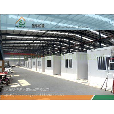 北京地带箱式房屋厂家金华恒源销售中建标准房屋近3000箱