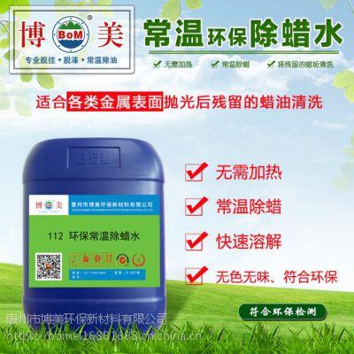 代替高温除蜡粉、博美常温除蜡水来袭、开缸用量少、节省成本、符合环保