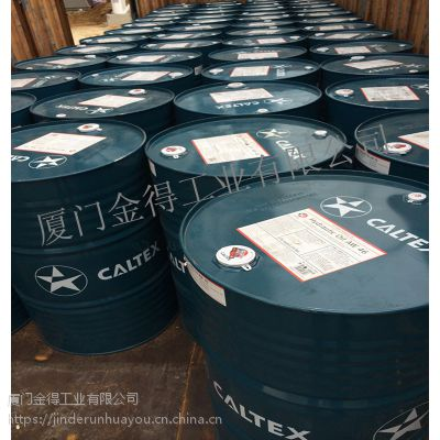 泉州加德士AW68抗磨液压油注塑机用长寿命环保型抗磨液压油