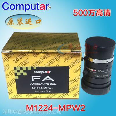 日本康标达Computar 12mm定焦工业镜头 500万像素高清 M1224-MPW2