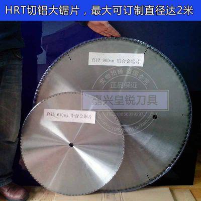 直径900mm台湾HRT大直径铝合金锯片【可订制2米】