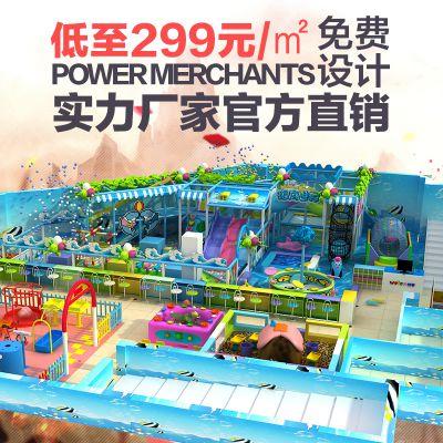 惠州 童乐源 供应 淘气堡 英伦系列 儿童娱乐设施 欢迎合作