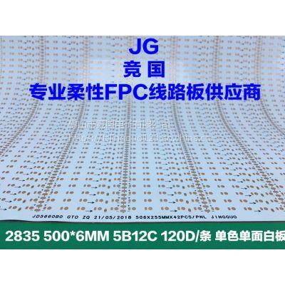 2835单面板 LED线路板 单色柔性FPC 双面软板