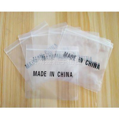 印字PE自封袋定做,印字自封口塑料袋厂家