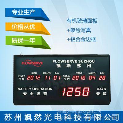 安全生产天数计时器LED电子看板显示屏工厂车间安全生产管理看板