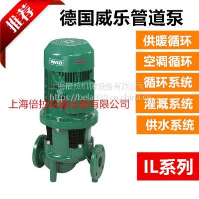 德国威乐增压泵IL80/170-15/2管道加压泵WILO热水加压泵15KW