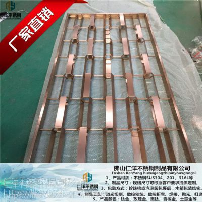广东304 201 高端玫瑰金不锈钢屏风厂家定制黄钛金屏风