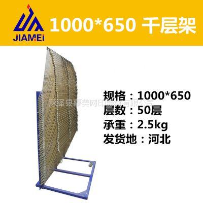 石家庄干燥架生产厂家 丝网印刷专用晾架,50层,1000*650mm
