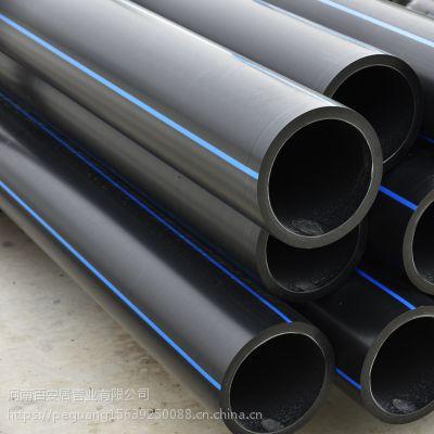 河南pe管厂家 三门峡HDPE给水管 质量包检测 发货速度快 17329316701