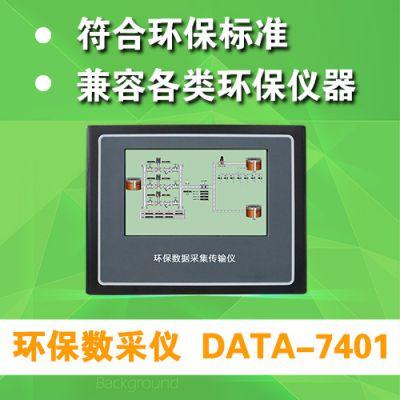 环境数据采集传输仪仪