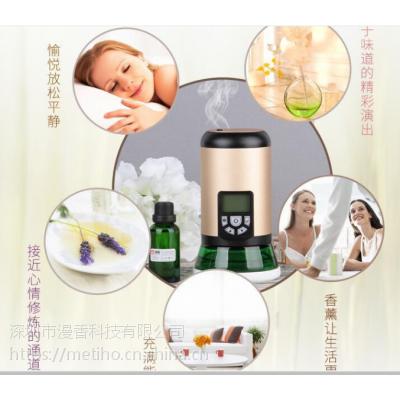 深圳供应加盟代理全自动漫香牌雾化香精油扩香机/香氛机/加香机
