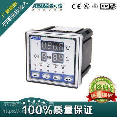 可编程用优质智能温湿度控制器厂家直销