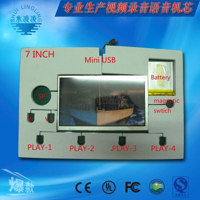 2.4寸3.5寸4.3寸5寸7寸10寸视频贺卡机芯 视频广告机模块 视频广告机方案开发