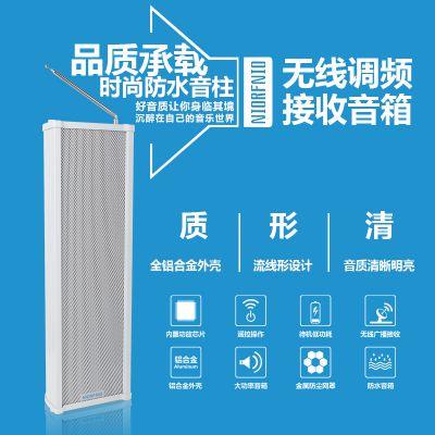 广州尼罗 FM无线调频接收音箱 室外防水壁挂音箱 校园公园商场广播系统