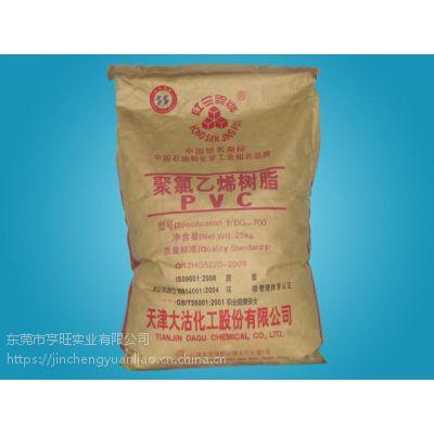 供应悬浮法聚氯乙烯树脂粉PVC天津大沽DG-700