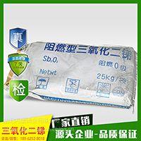 闪星锑业厂家直销环保型PVC面料阻燃剂涤纶面料三氧化二锑阻燃剂篷布面料