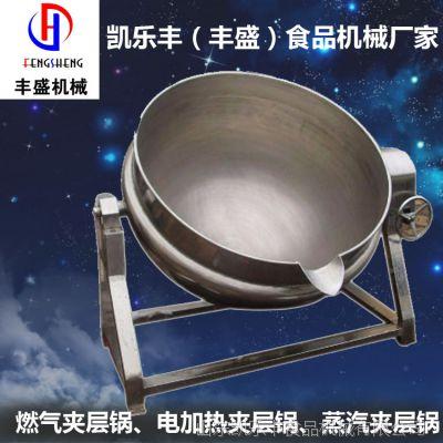 供应粽子高温蒸煮锅 立式燃气夹层锅 凯乐丰咖喱酱熬制夹层锅