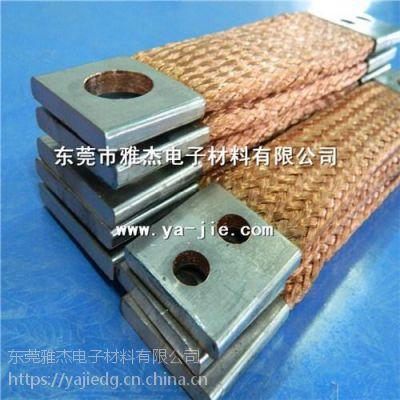 铜编织线软连接厂家、铜编织线软连接、雅杰电子
