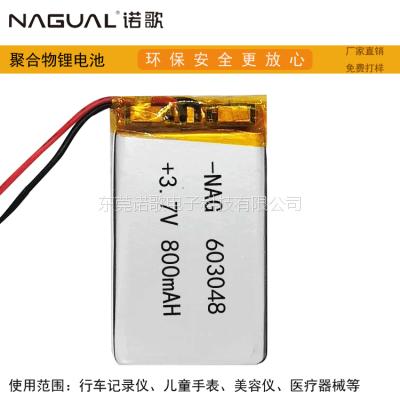 603048聚合物锂电池 800毫安 3.7伏充电电池 头灯小风扇电池 蓝牙音箱台灯电池