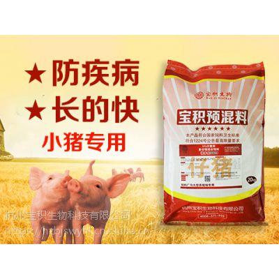 仔猪预混料 宝积小猪饲料防病促生长批发零售