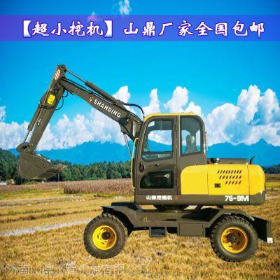 山鼎厂家直销农用轮式挖掘机 农用旱厕改造小型挖掘机