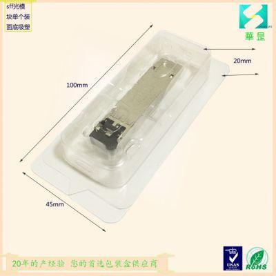 通讯产品SFP光模块防静电吸塑包装盒HS-X-03 厂家直销 现货出售 来样定制