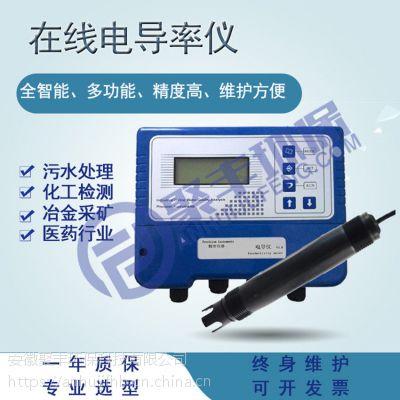 电导率仪自动分析仪JUPHILEM-CS100厂家直销电导率自动监测