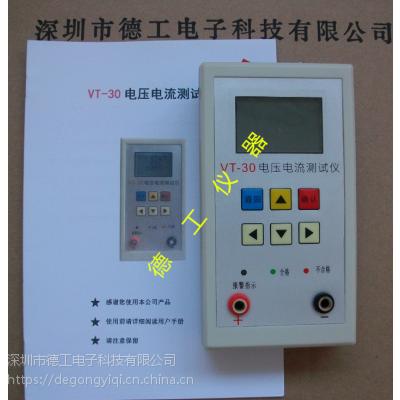 电压电流测试仪 电池电压电流快速测试表 电压分选检测器 VT-30