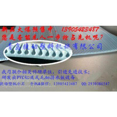 青岛捷动2MMPVC毛细排水板生产厂家