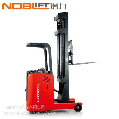 诺力NOBLIFT叉车 上海电力叉车前移式堆高车RT 15ST物美价廉