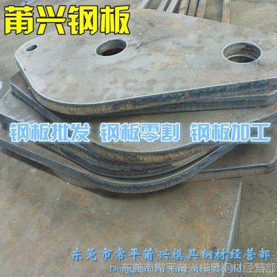 东莞石龙Q235B钢板数控零割下料厂家