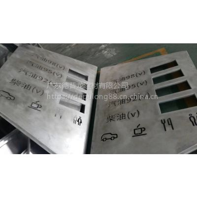 """中国石化加油站高速公路服务区雕字铝单板广告牌""""德普龙""""生产设计"""