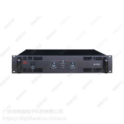 帝琪/DIQI 会议音响系统 2通道专业功放 QI-2150