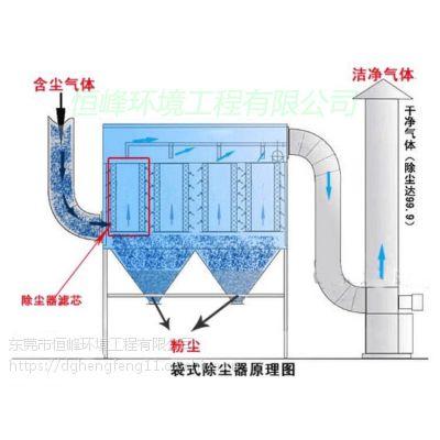 东莞恒峰十几余年行业经验为你提供安装车间除尘设备工程