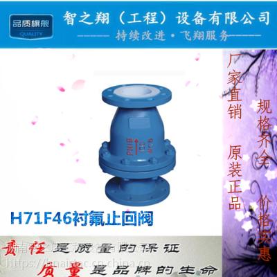 双恒H71F46衬氟止回阀