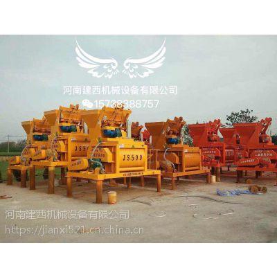 河南郑州JS500混凝土搅拌机 双轴强制式砼搅拌机