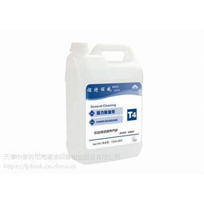 强力除油剂佰特丽威油污清洁剂T4