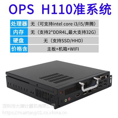 大唐H110准系统 OPS数字标牌电脑 触摸一体机电子白板专用电脑 微型台式机