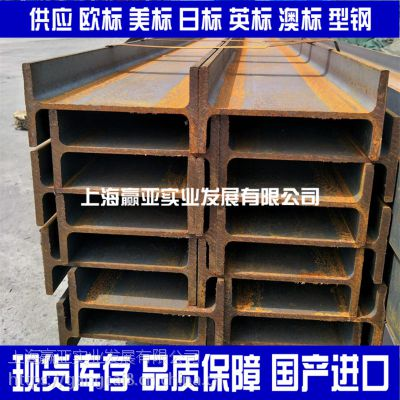 IPE100热轧欧标工字钢与HE100B欧标H型钢的区别S355JR材质