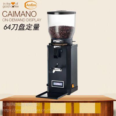 意大利原装Anfim Caimano 安啡姆意式拨粉磨豆机 64MM磨盘
