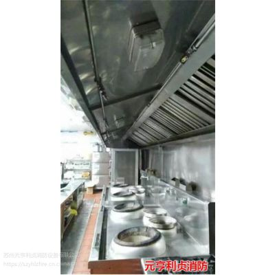 灶台灭火系统,元亨利贞,灶台灭火系统