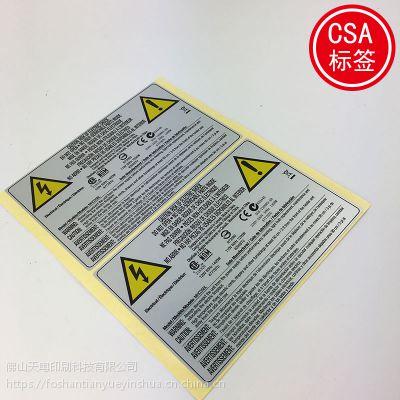 CSA认证铭牌 电烤炉防阻燃CSA标签 黄色PET哑银标签印刷厂